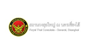 泰国领事馆
